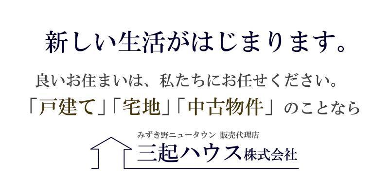 戸建て、中古物件、宅地の事なら新潟市の不動産屋の三起ハウスへ
